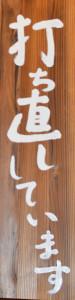 141325-31_yumiwata sale_uchinaoshi